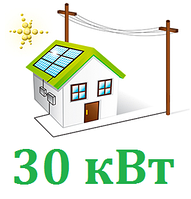 Солнечная станция 30 кВт - сетевая (3 фазы, 2 MPPT)