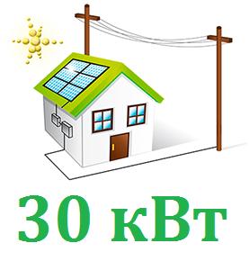 Солнечная станция 30 кВт - сетевая (3 фазы, 2 MPPT) - Бесплатный монтаж - Энерго Партнёр в Киеве