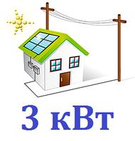 Солнечная станция 3 кВт - гибридная (1 фаза, 1 MPPT)