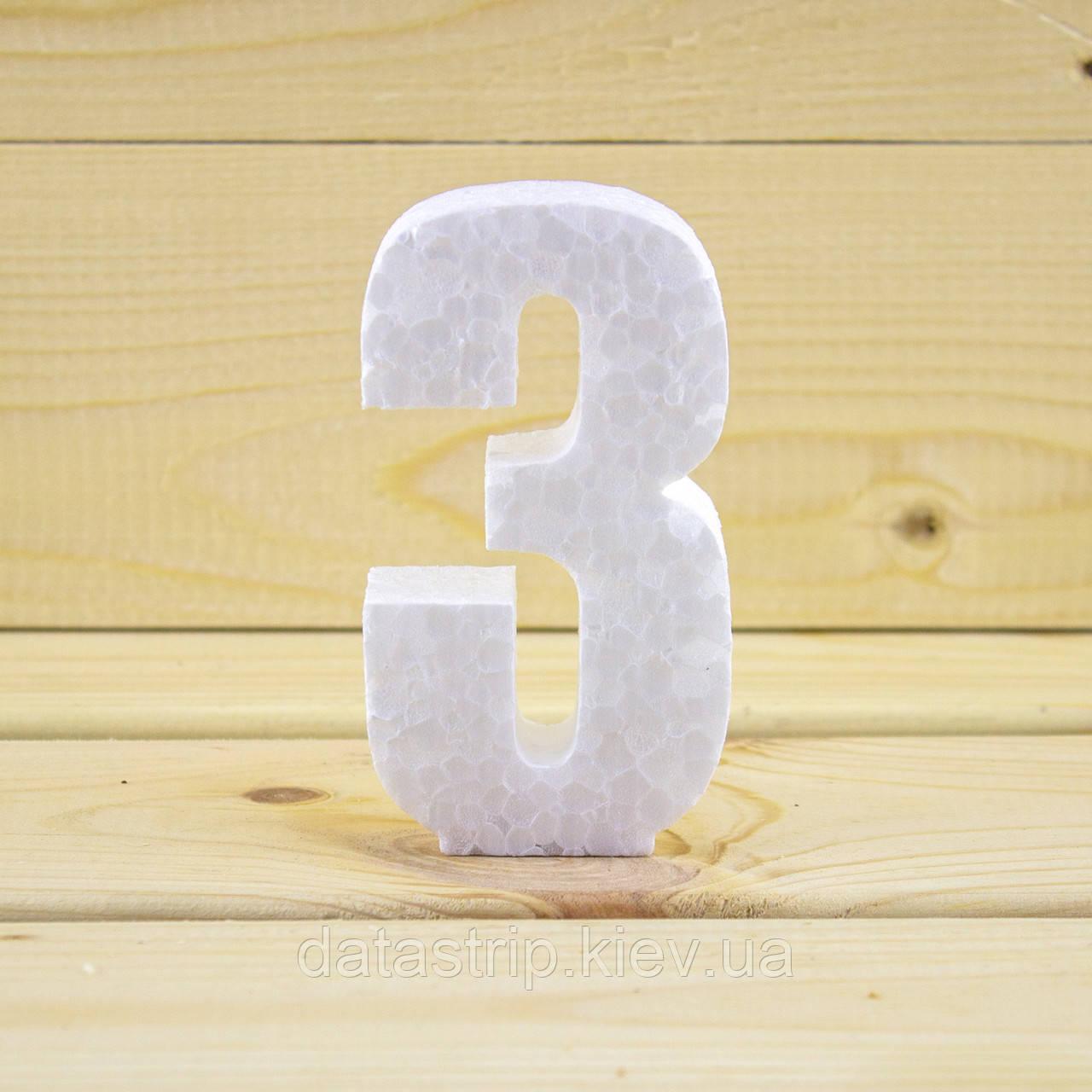 Цифра 3 из пенопласта, толщина 10 см.