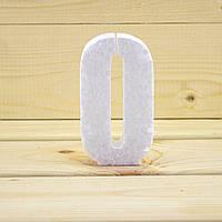 Цифра 0 из пенопласта, толщина 10 см.