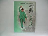 Минтан С., Мартынова Т. Чжун юань цигун. Развивающая система.