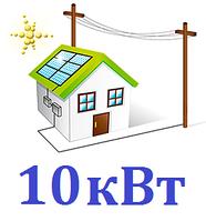 Солнечная станция 10 кВт - гибридная (3 фазы, 2 MPPT)