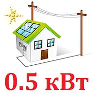 Солнечная станция 0,5 кВт - автономная (1 фаза, 1 PWM)