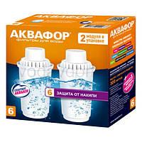 Комплект картриджей для кувшина Аквафор умягчающий B100-6 2 шт. (Россия)