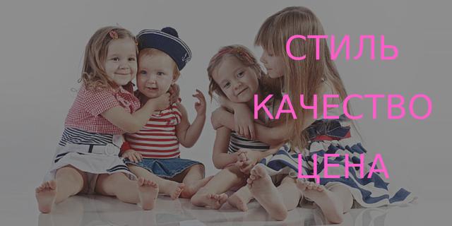 Одежда для детей оптом на рынке 7 км, выгодные цены и условия http://sensorik.com.ua/