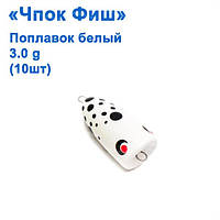 """Поплавок """"Чпок Фиш"""" белый 3g (10шт)"""