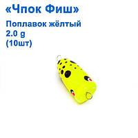 """Поплавок """"Чпок Фиш"""" желтый 2g (10шт)"""