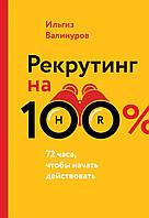 Валинуров И. Рекрутинг на 100%
