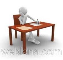Комерційні пропозиції та ділові листи