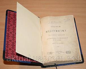 Антикварная книга   Статьи по медиумизму      Автор Бутлеров A. M.