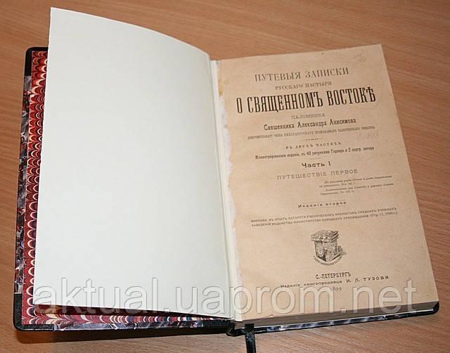 Книга антикварная    Путевые записки о священном Востоке. Священника  Анисимова