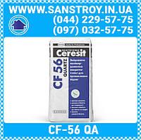 Упрочняющий промышленный пол Ceresit CF-56 Quartz (натур) 25 кг