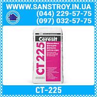 Шпаклевка фасадная финишная Ceresit CT-225, 25кг