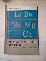 Металлургия магния и других легких металлов