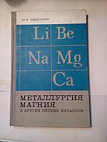 Металлургия магния и других легких металлов, фото 1