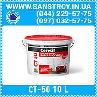Ceresit СТ-50  Интерьерная акриловая краска БЕЛОСНЕЖНАЯ 10л