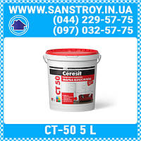 Ceresit СТ-50  Интерьерная акриловая краска БЕЛОСНЕЖНАЯ 5л