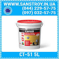Ceresit СТ-51 Интерьерная акриловая краска СУПЕР 5л