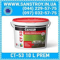 Ceresit СТ-52 Интерьерная акриловая краска ПРЕМИУМ 10л