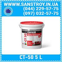 Ceresit СТ-50 - Краска белоснежная акриловая (5л)