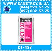 Ceresit СТ-137 Штукатурка декоративная зерно 1,5мм белая (камешковая) 25кг