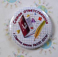 Значки для школ За успехи в номинации Самая ответственная, 50 мм