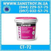 Ceresit CТ-72 Штукатурка силикатная декоративная (зерно 1,5мм) «камешковая» 25кг