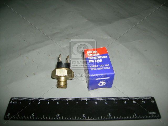 Вимикач сигналу гальмівного КАМАЗ малий (Ревком). ММ 125Д