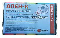 "Губка кухонная 5шт/уп Стандарт ""Ален-К"", фото 1"