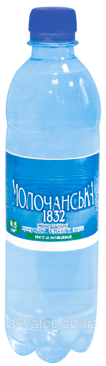 Молочанская 1832 негаз 0,5л.