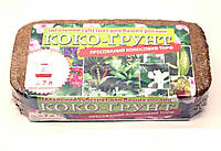 """Прессованный кокосовый торф """"Коко-грунт"""" CERES, брикет 500 г (упаковка 10 брикетов), фото 1"""