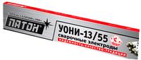 "Электроды УОНИ-13/55 (4мм / 2,5кг) ОЗСО ""ПАТОН"""