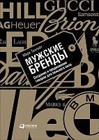 Мужские бренды: Создание и продвижение товаров для сильного пола. Марк Тангейт