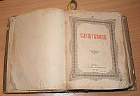 Книга антикварная      Служебник.