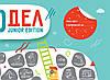 Скретч постер 1DEA.me #100 ДЕЛ Junior edition, фото 2