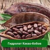 Гидролат Какао-бобов, 1 литр
