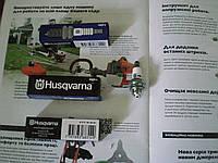 """Свічка запалювання HQT-1 для 2Т двигунів  """"Husqvarna"""""""