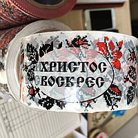 Скотч с логотипом пасхальный