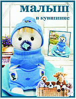 """Набор для шитья куклы """"Малыш в кувшинке"""" (чулочно-носочная техника)"""