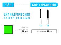 Бор цилиндрический заостренный турбин. 131 крупное зерно. ⌀ 1.4; 1.6  (зелен) 25mm