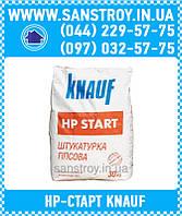 Штукатурная смесь НР-Старт 30 кг Knauf