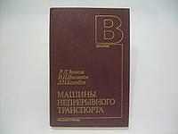 Зенков Р.Л. и др. Машины непрерывного транспорта.