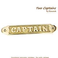 Табличка на дверь металлическая капитан 4114 Captain
