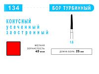 Бор конусный усеченный заостренный турбинный 134 мелкое зерно. ⌀ 1.6  (красн) 25mm