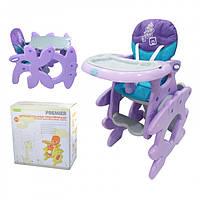 Стульчик-трансформер Baby-Tilly PREMIER HC-0010 2в1 фиолетовый