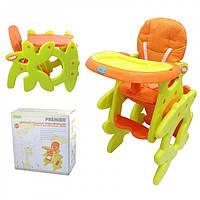 Стульчик-трансформер Baby-Tilly PREMIER BT-HC-0010 2в1 оранжевый