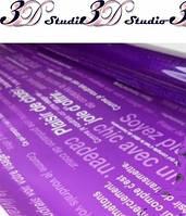 Пленка флористическая тонированная однотонная фиолетовая с надписями