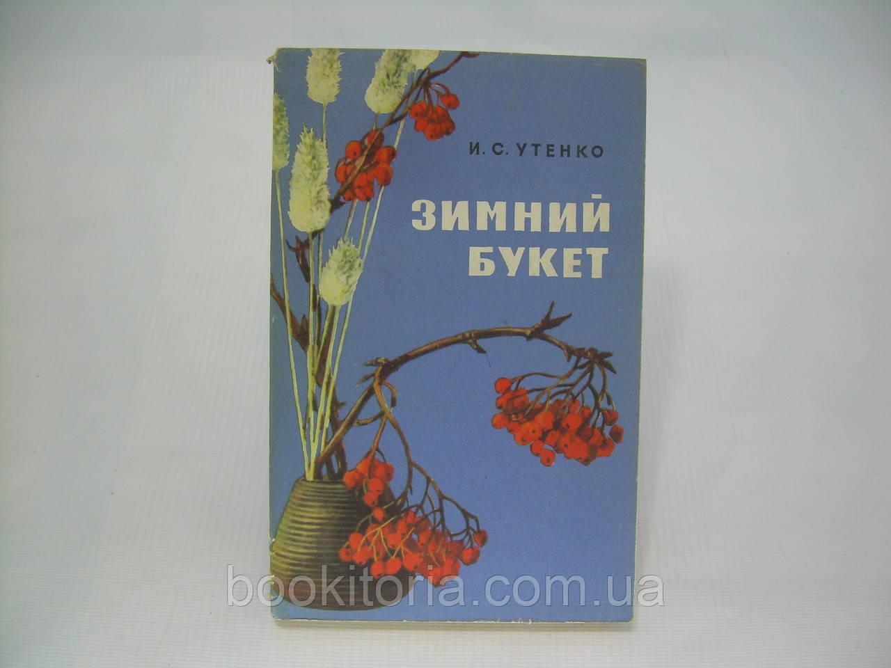 Утенко И.С. Зимний букет (б/у).