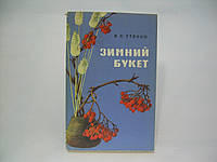 Утенко И.С. Зимний букет (б/у)., фото 1